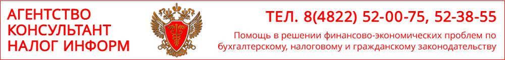 АГЕНТСТВО КОНСУЛЬТАНТ НАЛОГ ИНФОРМ - помощь в решении финансово-экономических проблем по бухгалтерскому, налоговому и гражданскому законодательству